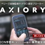 『Axioryが、日本語サポートのライブチャット&メール対応時間が3時間延長!不明な点や疑問点がいつでも質問しやすくなった!』の画像