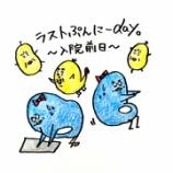 『💃ラストぷんにーday💃』の画像