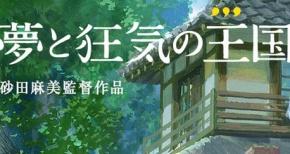 スタジオジブリを題材にした映画「夢と狂気の王国」の公開記念イベントをニコ生で生中継!