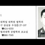 【韓国】ムン大統領の最側近、疑惑のタマネギ男チョ・グク氏、今度は年齢詐称疑惑…!? [海外]