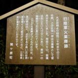 『名古屋陸軍兵器補給廠関ヶ原分廠』の画像