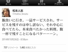 松本人志さん、爆笑ツイート