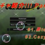 『RPG系!?テクスチャ2個紹介&導入方法』の画像
