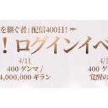『【光を継ぐ者】配信400日記念ログインイベントのご案内』の画像