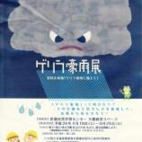 『戸田市彩湖自然学習センターで「ゲリラ豪雨展」が始まりました!』の画像