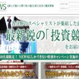 『【リアル口コミ評判】NEWS(ニュース)』の画像
