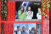 「独島ソングできたよー!」→韓国歌手「…(日本に進出できなくなるだろ!)」誰も歌わず制作費2000万ドブへ