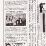 『東海愛知新聞連載58回【音楽でみんな笑顔に第7回音あそび】』の画像