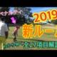 ●●2019年スタート 新・ゴルフルール●●