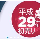 『マレーシア航空の2017年初売りはあと3日で終わりです』の画像