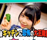 【欅坂46】次回ひらがな推しは、キッチンに「恐怖の大王降臨!?」