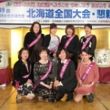 『第49回北海道全国大会』の画像