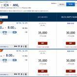 『DAL 特典航空券YよりCの方が安い?』の画像