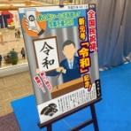 『「令和」のアレをもって記念撮影!市野イオンで「あの名シーン」を再現できるフォトブースが設置されてる!街中ソラモでは号外新聞を刷れる静岡新聞の「かっとび君」も登場中!』の画像