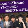 【悲報】ニッポン放送、AKB48を排除する