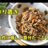ほくほくおいしい!「れんこんとベーコン」で作る秋味おつまみ