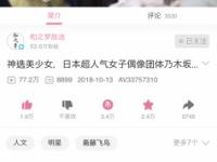 【乃木坂46】齋藤飛鳥、中国で人気爆発wwwwwwww