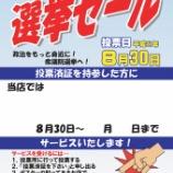 『選挙セールが8月30日開始されます(戸田市)』の画像
