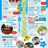 『明日・明後日は戸田ふるさと祭り。戸田市役所内と周辺地域が会場です。明日は正午あたりから午後4時まで気温36度・37度の予報が出ています。熱中症にはお気をつけください。』の画像