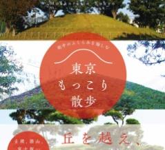 ★2冊めの本、出てます!「東京もっこり散歩──街中のふくらみを愉しむ」自由国民社より2020年9月27日発売!