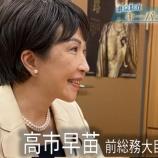 『【まさかの正論w】高市早苗前総務大臣「日本には通貨発行権があるので絶対に財政破綻しない。今は財政赤字を気にせず国債発行すべきだ」』の画像