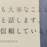 『平手友梨奈・鈴本美愉の絆がすごい!』の画像
