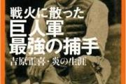 【韓国】慰安婦虐殺の証拠動画、実は日本兵の遺体から略奪する中国の兵士の動画だったと判明 テキサス親父日本事務局発表