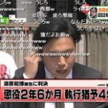 『【野球】清原被告に有罪判決 懲役2年6カ月、執行猶予4年』の画像