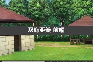【グリマス】765プロ全国キャラバン編 双海亜美ショートストーリー