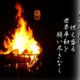 『フォト短歌「かがり火」』の画像