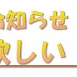 『【ドラガリ】お知らせが欲しい!』の画像