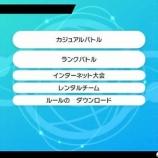 『【悲報】管理人、ポケモンのダブルバトルランクマッチで5連敗し発狂』の画像