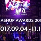 『【MashupAwards2017】CIVICTECH部門賞は、日本で唯一のCIVICTECHサービスのコンテスト』の画像