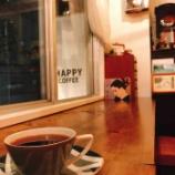 『いよいよ明日から!HAPPY COFFEE さんでハッピーチャージ♪』の画像