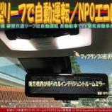 『新型リーフで自動運転(9)/NPOエコレボ』の画像