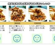 納豆、ベストの混ぜる回数は300回(`・ω・´)砂糖を入れるとネバネバに威力!創作派はカレー粉入りが一押し