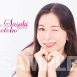 『こんな顔できるのか!!??ファンに衝撃!佐々木琴子、まさかの姿を披露wwwwww【元乃木坂46】』の画像