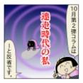 10月第2弾 LITALICO発達ナビ コラム掲載のお知らせ