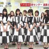 『【乃木坂46】『スッキリ』代打出演メンバー 一覧がこちら!!!』の画像