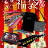 『墨族2017福袋が予約販売』の画像