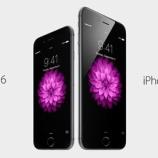 『【デジモノ】iPhone6のキャンペーンをまとめてみました!』の画像