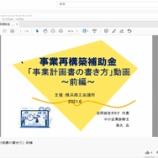『事業再構築補助金の事業計画書のフォーマット・書き方セミナー』の画像