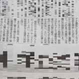 『\中部経済新聞 掲載/『オンライン相談』&『月曜相談会@関信用金庫』でより便利に』の画像