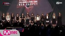 IZ*ONE、「2018 MAMA」香港公演のレッドカーペットに登場