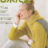 『『毛糸だま』秋号です』の画像