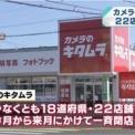 カメラのキタムラ、22店舗一斉閉店へ(TBS系(JNN))