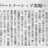 『(埼玉新聞)戸田市 真のパートナーシップ実現へ』の画像