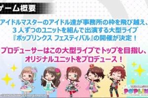 【アイドルマスター】アイマス新作アプリゲーム「ポップリンクス」ゲーム情報 まとめ