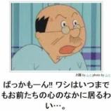 『【動画あり!】2月16日放送サザエさん、2代目波平茶風林さんの声の感想!』の画像
