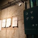 『東京ステイ②~吉祥寺散策👣 @コマグラカフェで珈琲ブレイク☕』の画像
